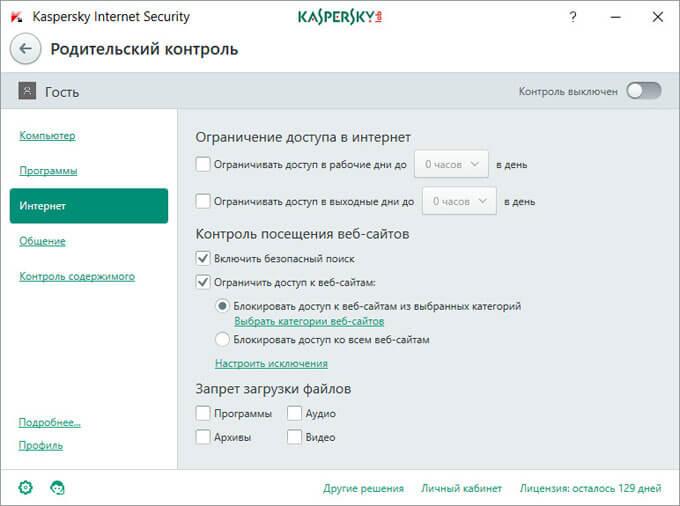 Интерфейс родительского контроля антивируса Касперского