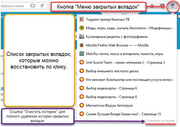 «Меню закрытых вкладок» для Mozilla Firefox