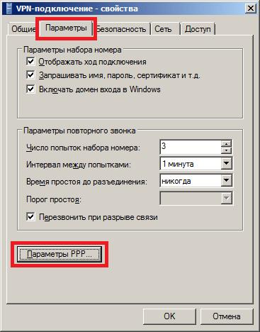 Настройки VPN-соединения
