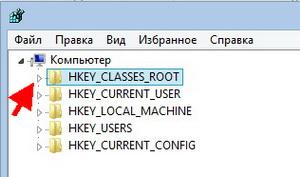 Навигация к каталогу HKEY_CLASSES_ROOT