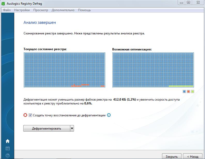 Окно программы Auslogic Disk Defrag