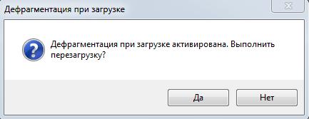 Окно программы Defraggler