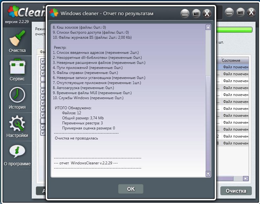 Окно программы Windows Cleaner