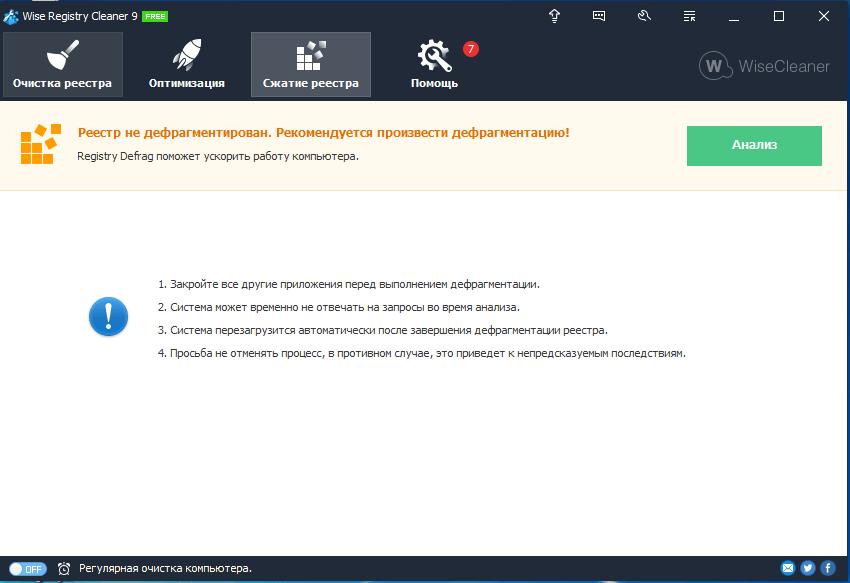 Окно программы Wise Registry Cleaner