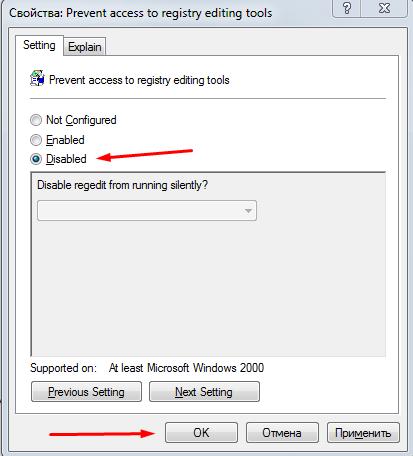 Отключение запрета на доступ к редактору реестра