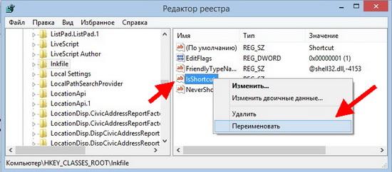 Переименование параметра IsShortcut