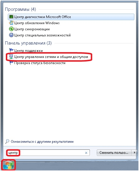 Поиск Центра управления сетями в Windows 7