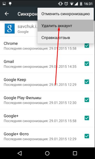 Удаление аккаунта