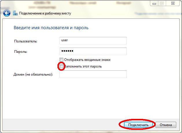 Ввод логина и пароля для подключения к VPN