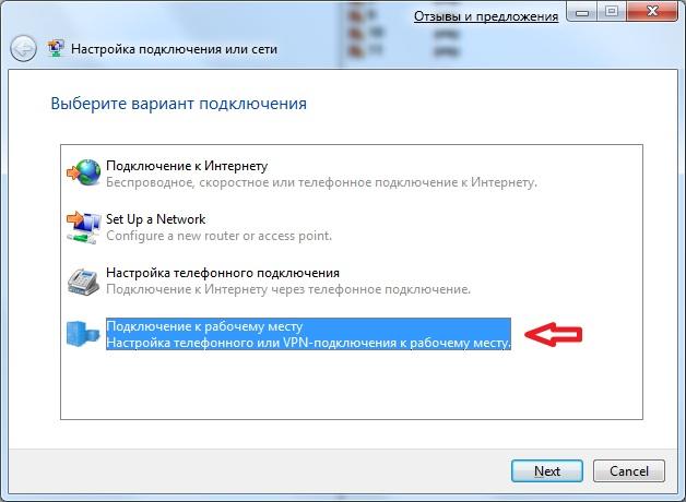 Выбор варианта нового подключения в Windows 7