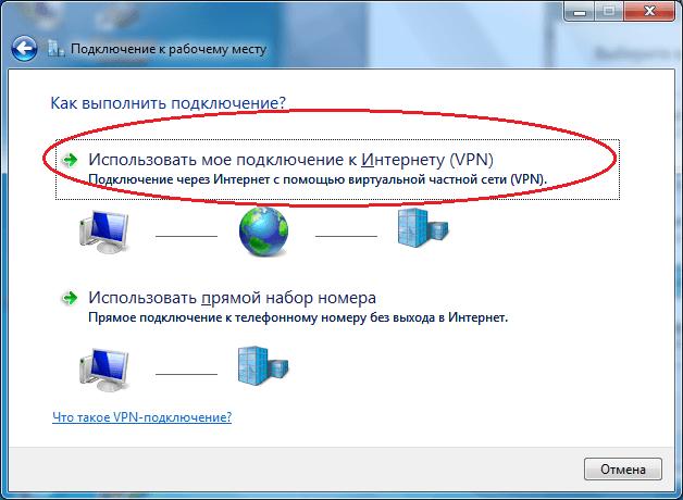 Выбор вариантов настроек VPN в Windows 7