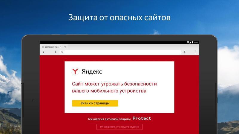 Яндекc Protect