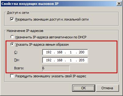 Задание фиксированного диапазона IP в свойхствах VPN
