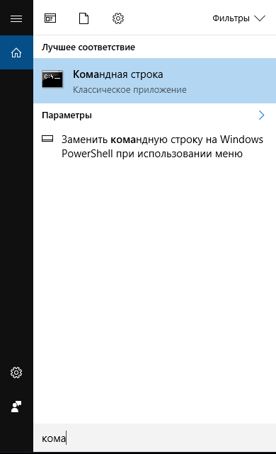 Поиск Windows. Командная строка