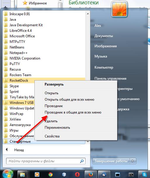 Стандартные программы в меню «Пуск»
