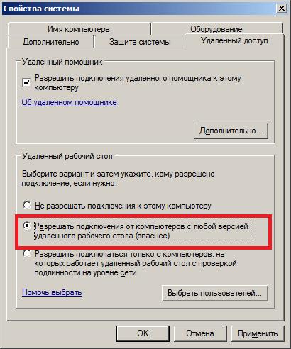 Разрешение доступа в свойствах системы