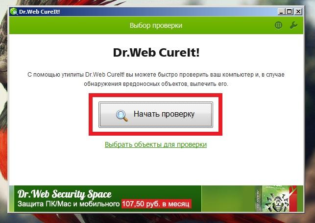 Запуск поиска вирусов