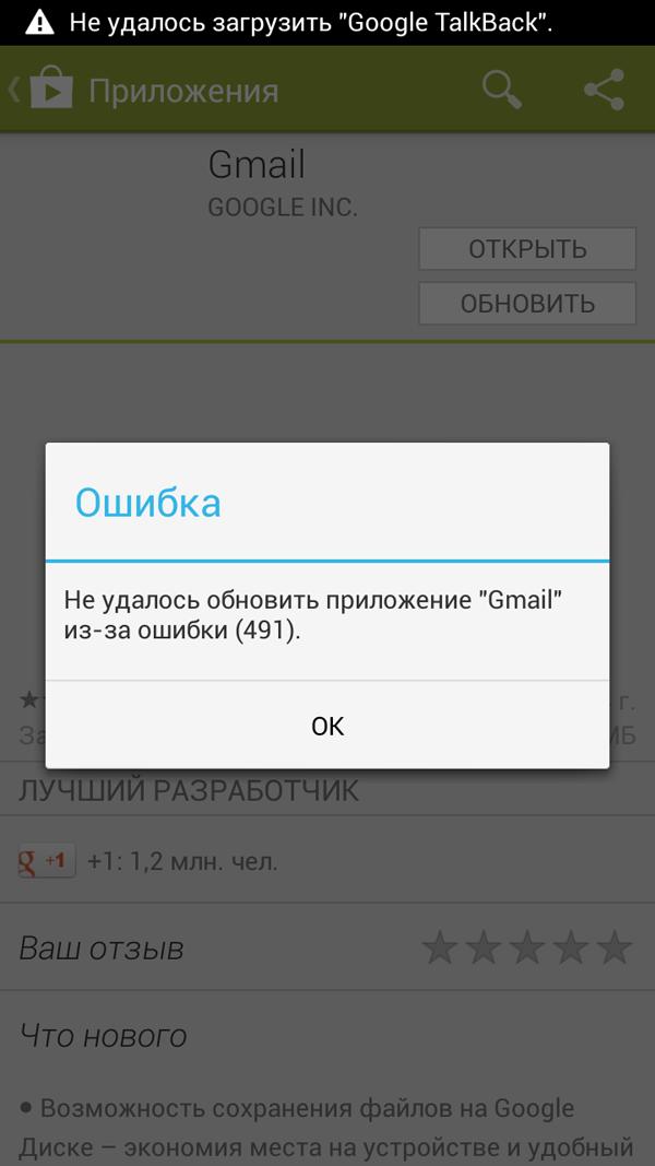 Ошибка 491 андроид