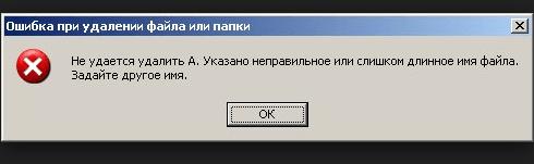 Неправильное или слишком длинное имя файла
