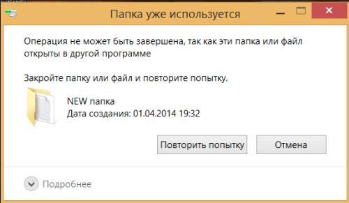 Ошибка при удалении файла, папка уже используется