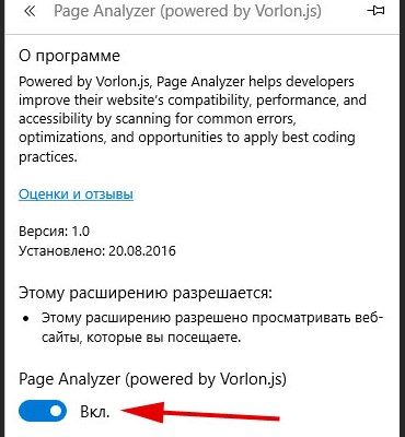 Отключение расширений в Microsoft Edge