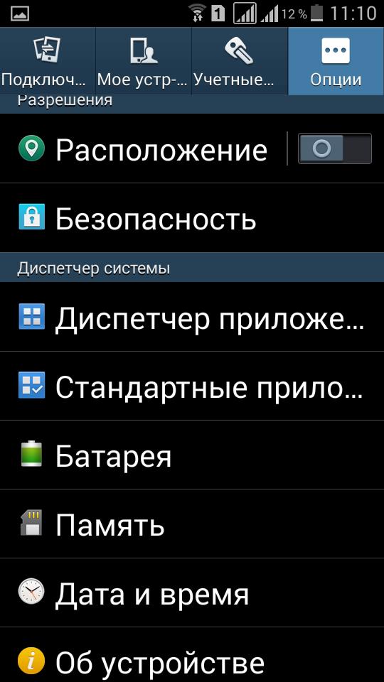 Параметры даты и времени на Android