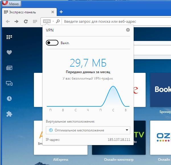 Сервис VPN в браузере «Опера» дезактивирован