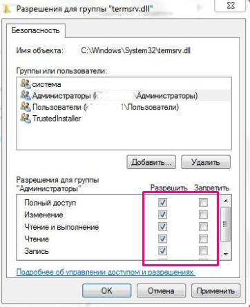 Свойства файла, разрешение для группы администраторы