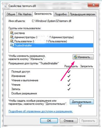 Свойства файла, кнопка изменить