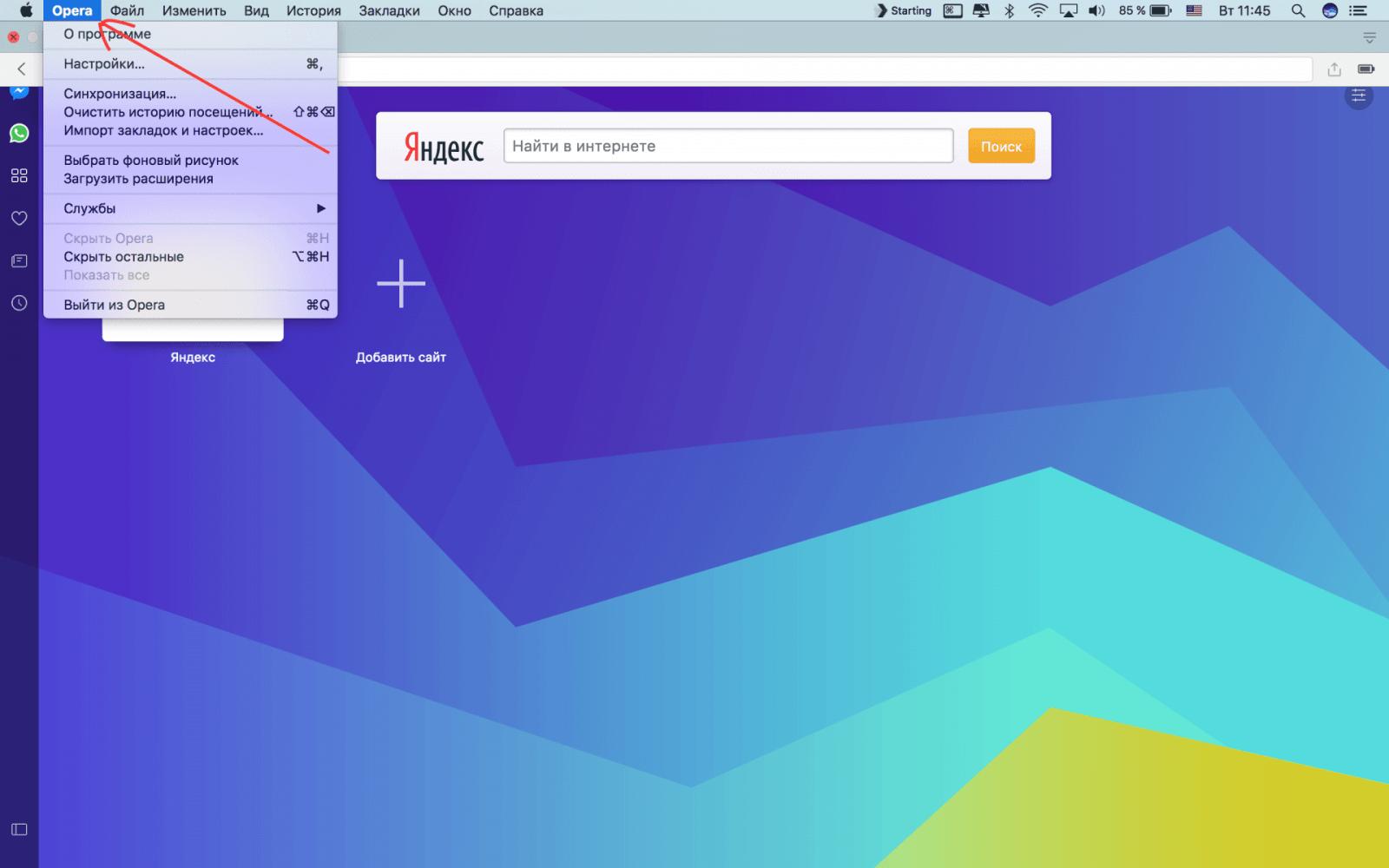 Вкладка «Меню» в браузере «Опера»