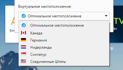 Выбор виртуального местоположения для сервиса VPN браузера Opera
