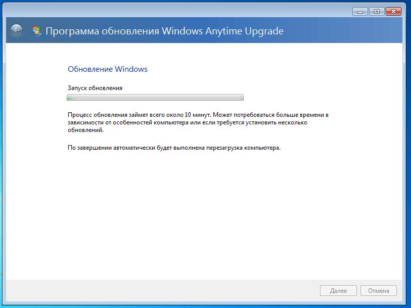 Обновление Windows Anytime Upgrade