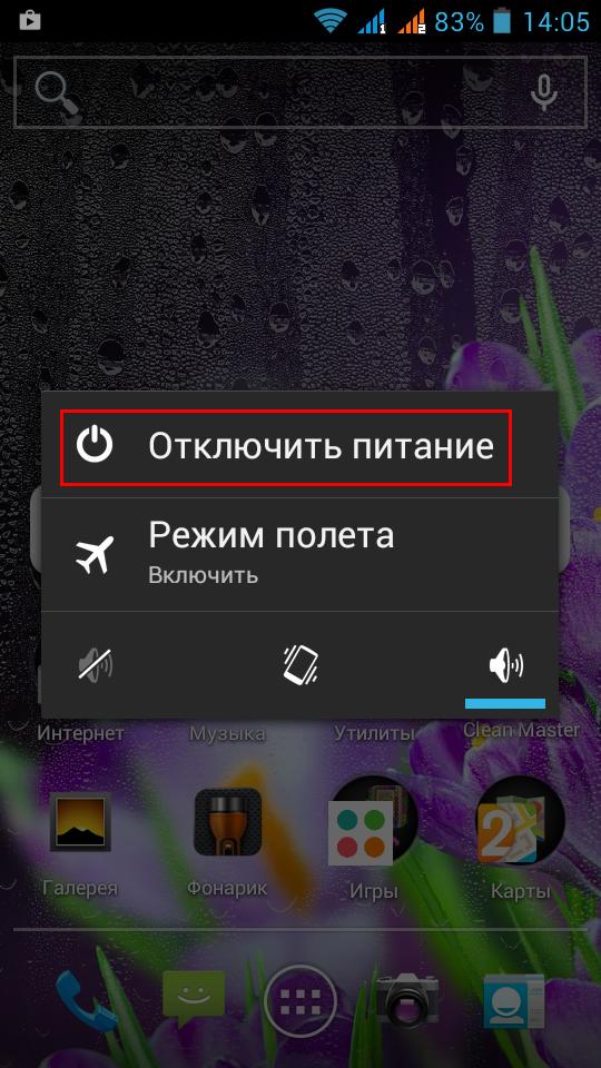 Отключение Android