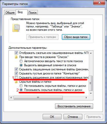 Просмотр скрытых файлов и папок