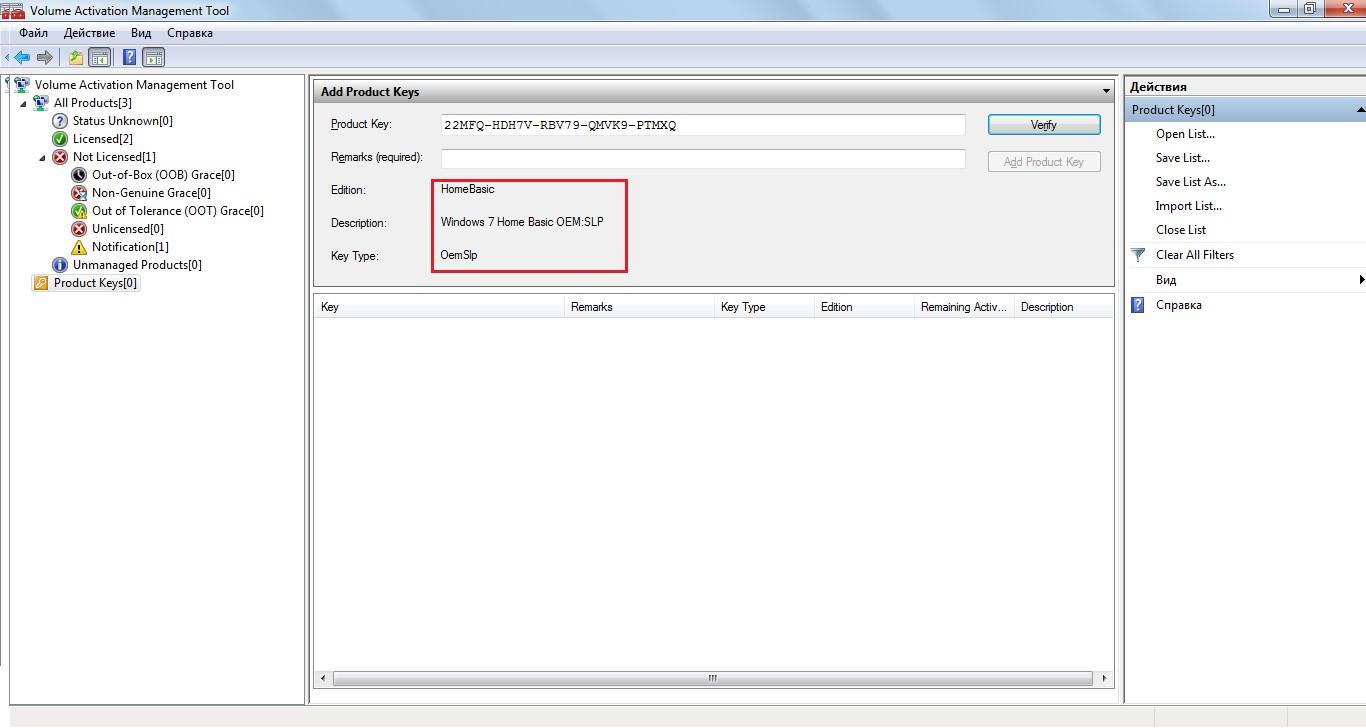 Версия Windows 7 в программе в программе Volume Activation Management Tool