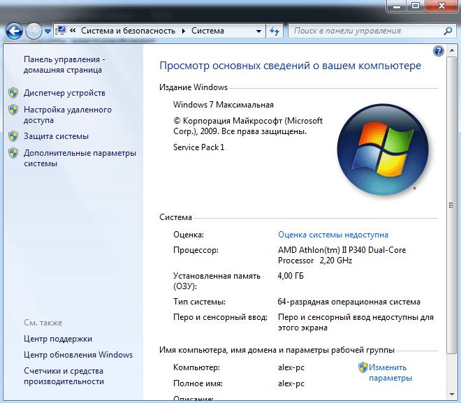 Версия Windows в «Свойствах»