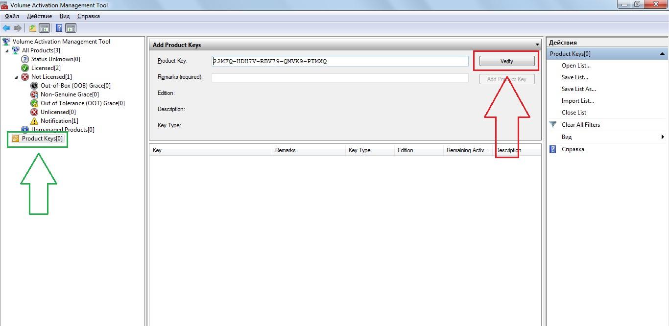 Ввод ключа в программе Volume Activation Management Tool