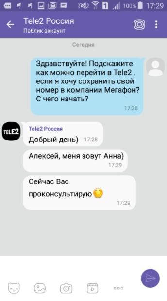 Обращение в техническую поддержку Tele2