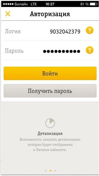 Просмотр номера через приложение «Мой Билайн»