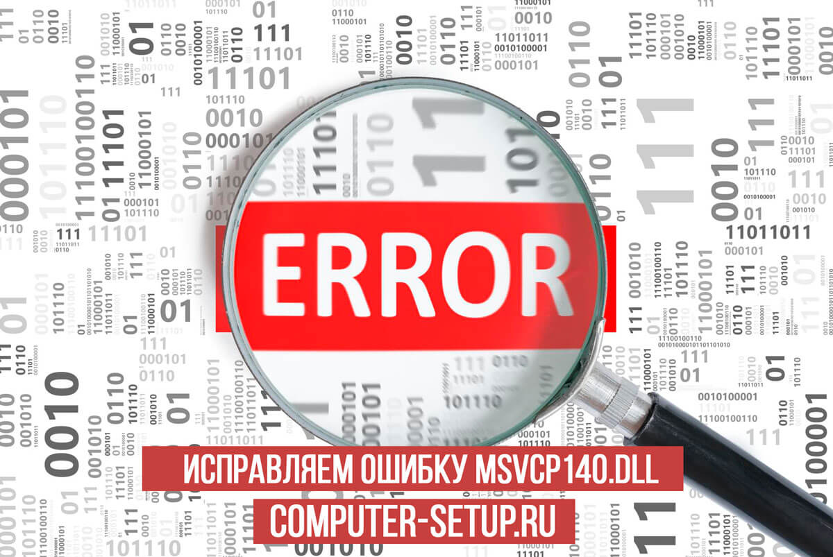 Ошибка msvcp140.dll при запуске Windows-приложений