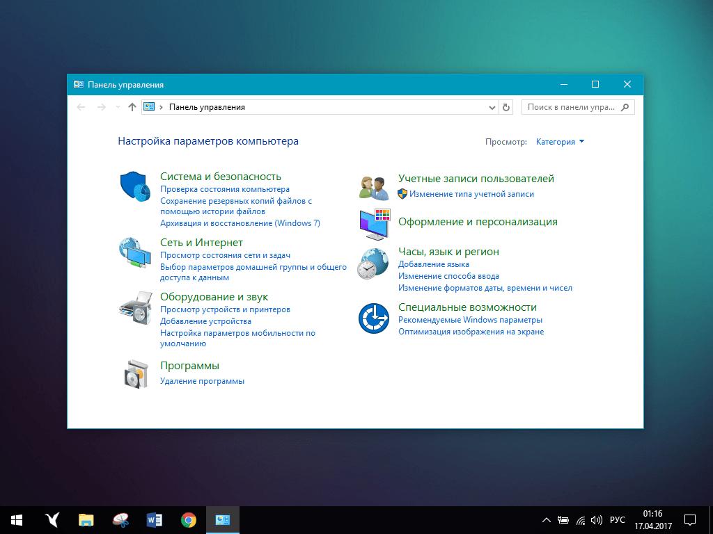 Какую роль играет Панель управления Windows и где находится