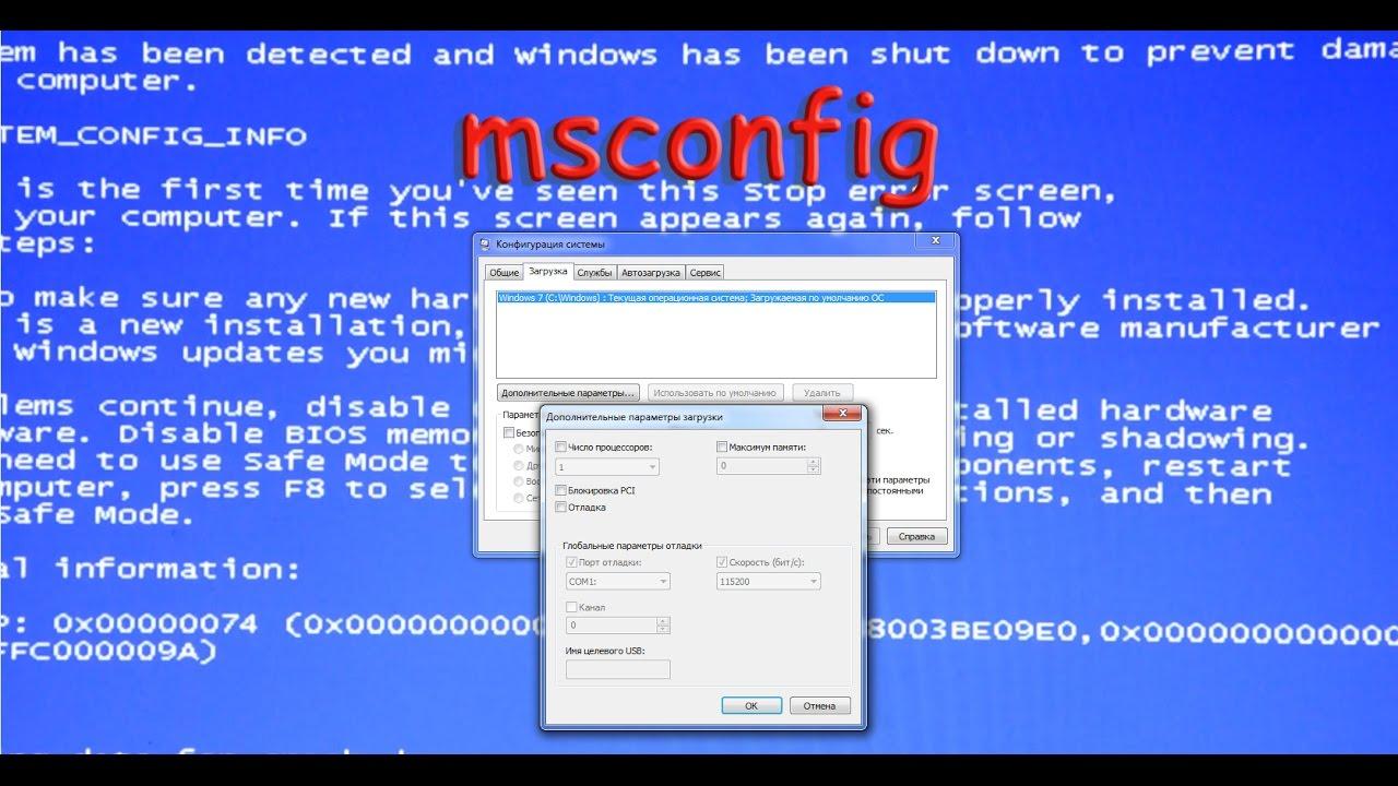 Как вызвать команду msconfig и настроить Windows