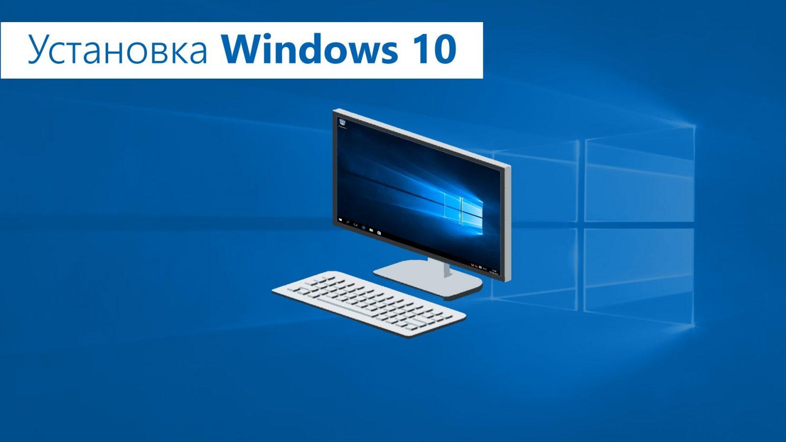 Как правильно установить Windows 10 самостоятельно