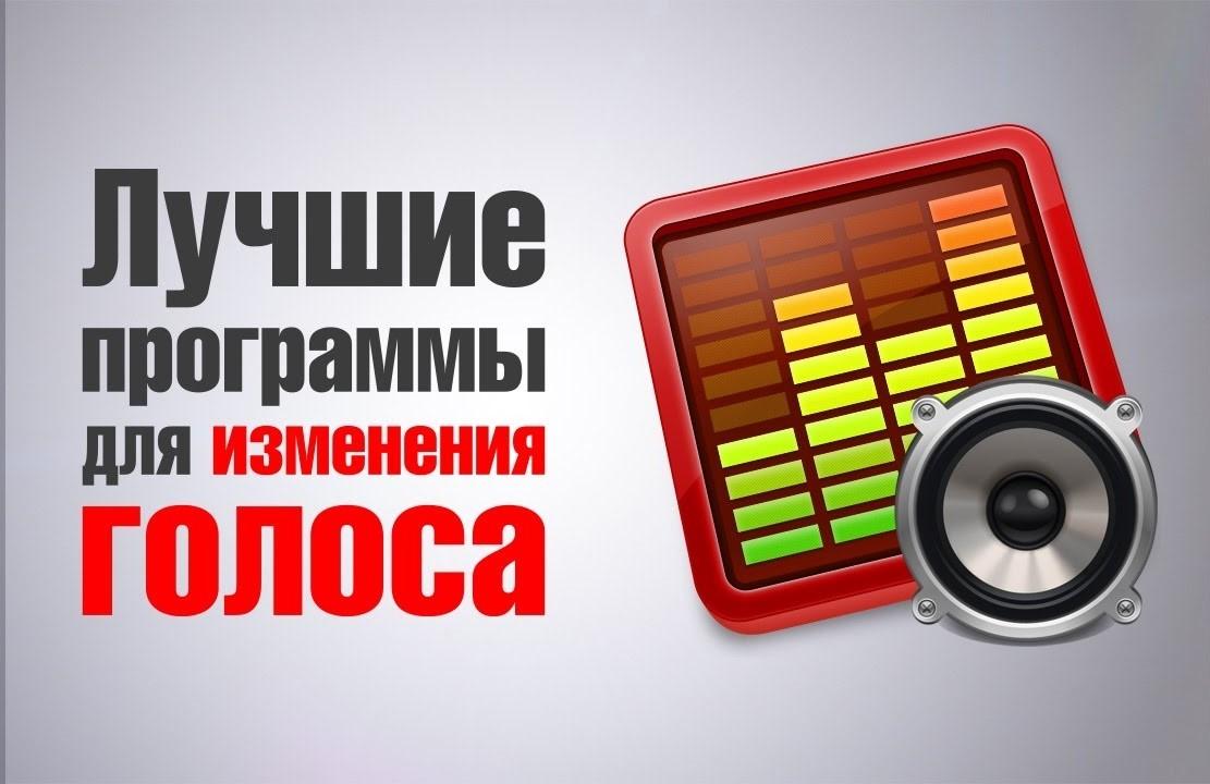 Программы для изменения голоса в микрофоне