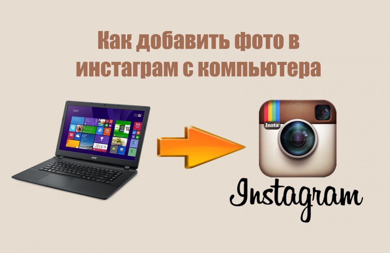 Как добавить фото или видео в Инстаграм с компьютера