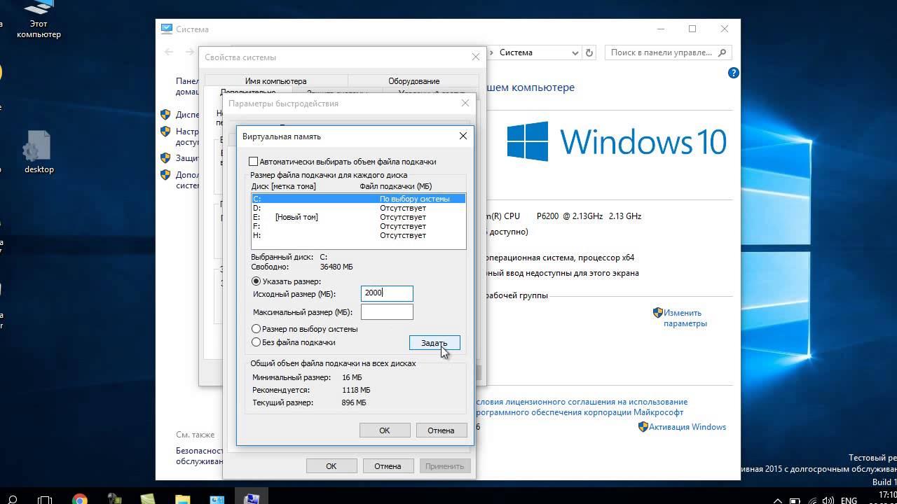 Как установить и настроить файл подкачки на Windows