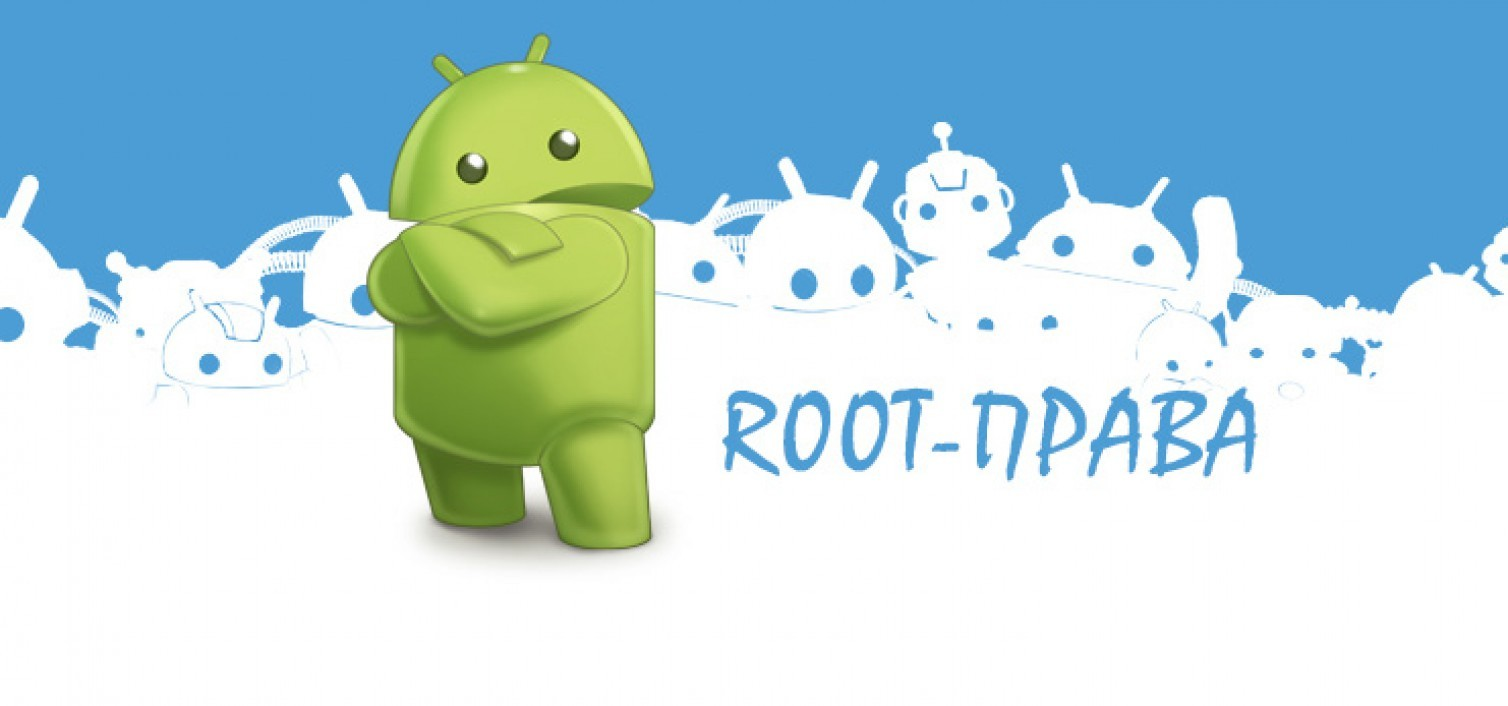 Как найти и подключить root-права на Андроид
