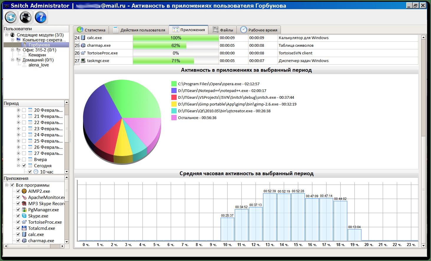Как посмотреть историю последних действий работы компьютера
