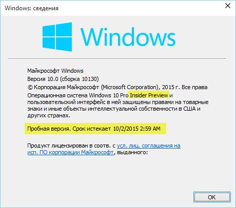 Сведения о системе в окне «Windows: сведения»