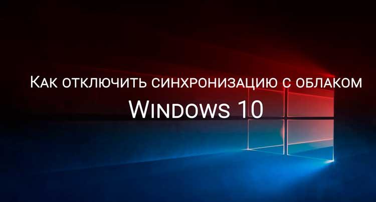 Стоит ли отключать синхронизацию с облаком, чтобы ускорить работу Windows 10 и как это сделать